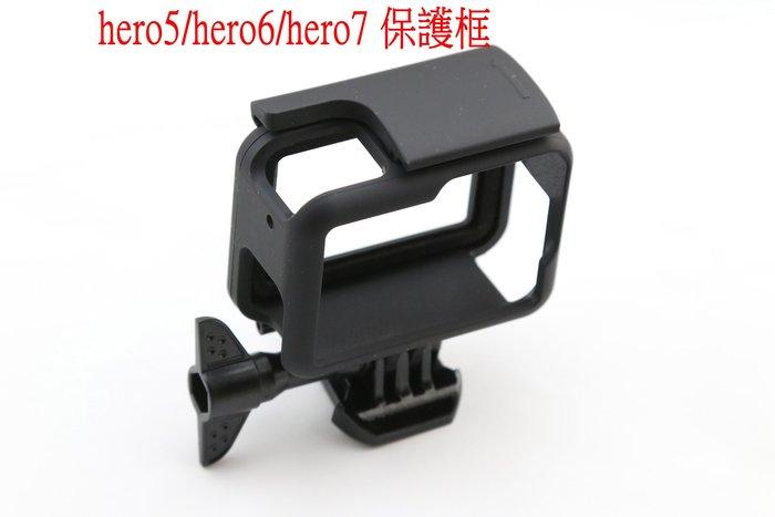 GOPRO hero5 hero6 hero7 black 保護框 保護殼 邊框 比 潛水殼 散熱好 塑膠框