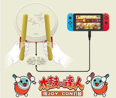【二手商品】 任天堂 Nintendo Switch NS DOBE 太鼓達人 太鼓之達人 專用單鼓 有線控制器 台中