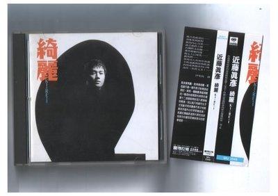 Kondo Masahiko近藤 真彥  綺麗 KI・RE・I 傑尼斯歌手  含側標