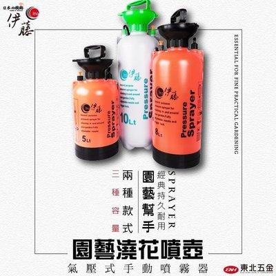 附發票(東北五金)正日本伊藤 家用高級手壓噴霧器 ITO-KD5C 5公升 農用噴霧機 (白色無底座)
