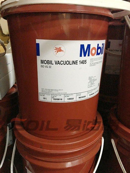 【易油網】Mobil VACUOLINE 1400系列 機床液壓及滑道兩用油