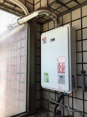 《台灣尚青生活館》喜特麗 JT-H1332 強制排氣 數位恆溫分段火排 13公升 瓦斯熱水器