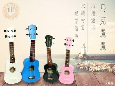 《∮聯豐樂器∮》21吋彩色烏克麗麗+黑色專用袋子+吉他斜背袋+PK  只要$600《桃園現貨》
