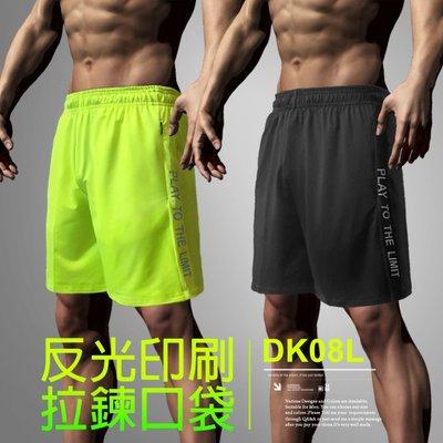 《衣匠》 反光印刷  彈性透氣吸濕排汗 拉鍊口袋 男運動褲 運動短褲﹝DK08L﹞