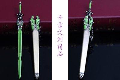 古劍奇譚兵器韶明劍22cm(長劍配大劍架.此款贈送市價100元的大刀劍架)