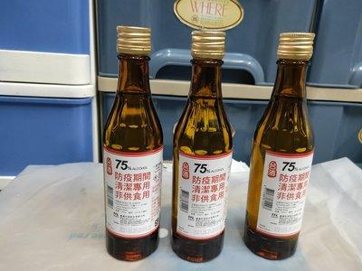 台酒 75% 防疫酒精 300ml 消毒酒精 乙醇