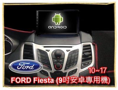 (桃園 聖路易士) FORD 10-17 Fiesta 9吋 安卓專用機 WIFI 可上網 USB/藍芽