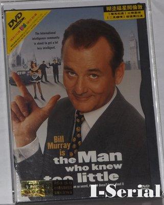 E6/全新正版DVD/糊塗福星闖倫敦 the Man who knew too little/華納紙盒版/超級絕版