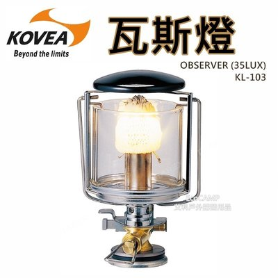 韓國KOVEA 瓦斯燈 OBSERVER〈35LUX〉迷你 輕巧 附收納盒《EcoCamp艾科露營戶外用品│中壢》