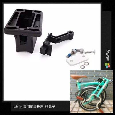 單車倉庫嚴選 3sixty 縱向折疊車 前包托座 豬鼻子 類車款皆可使用(小布BROMPTON 豬鼻子)