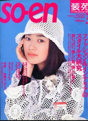 紅蘿蔔工作坊/裁縫~裝苑so-en 1994 / 3月. 有紙型(日文書)9G