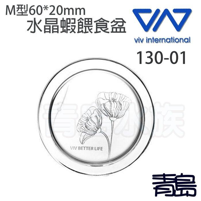 Y。。。青島水族。。。130-01香港VIV-水晶蝦餵食盆(超白玻璃)水晶玻璃餵食盆==M型60*20mm