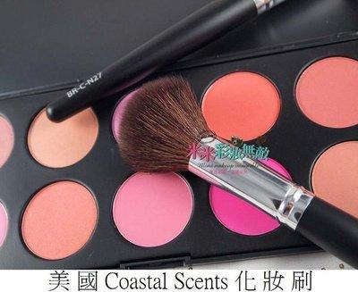 【米米彩妝無敵】美國原裝 Coastal Scents 化妝刷 羊毛 N27 腮紅刷 蜜粉刷 新秘 特價360元
