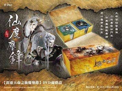 『霹靂天命之仙魔鏖鋒』DVD藏劇盒 收藏盒