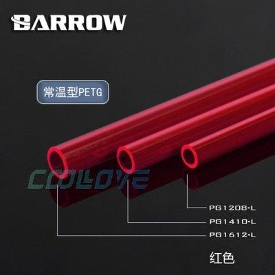 小白的生活工場*Barrow 外徑12內徑8MM常溫型透明PETG管 PG1208-L 500MM長度(紅/綠/藍)可選