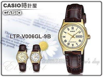 CASIO 時計屋 卡西歐手錶 LTP-V006GL-9B 女錶 指針錶 皮革錶帶 金 日/ 星期防水 彰化縣