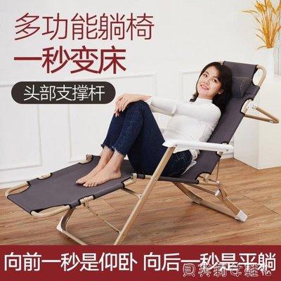 折疊躺椅躺椅逍遙折疊床午休午睡椅沙灘家用椅子單人便攜 LX