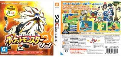 傑仲 (有發票) 3DS日版 精靈寶可夢 太陽 遊戲片 只限3DS日規機專用