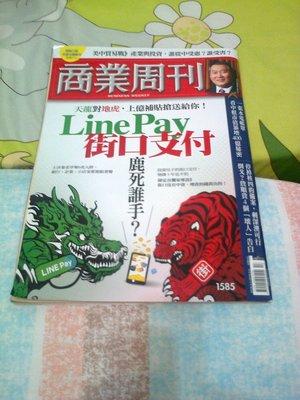 商業周刊1585期  Line Pay   街口支付  鹿死誰手?