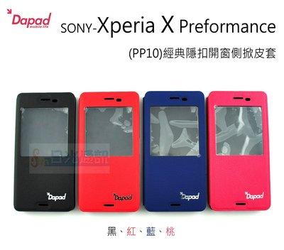 日光通訊@DAPAD原廠 SONY Xperia X Preformance PP10 經典隱扣開窗側掀皮套