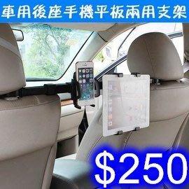 韓版熱銷車用手機平板二合一支架 車用椅...