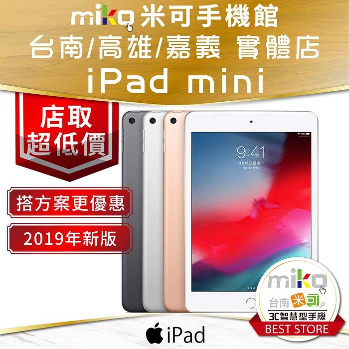 【中華東MIKO米可手機館】APPLE iPad Mini 7.9吋 2019 LTE 256G空機價$21400