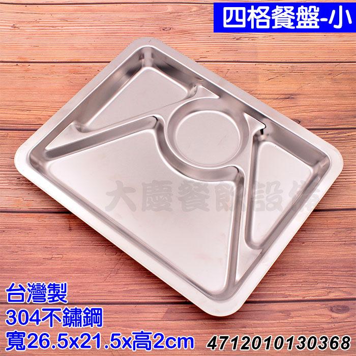 台灣製 四格餐盤-小 B0421【含稅付發票】不鏽鋼餐盤 304不鏽鋼 四格餐盤 菜盤 大慶餐飲設備 (嚞)