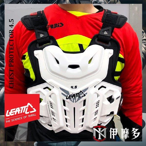 伊摩多※美國 LEATT 4.5 護胸護甲 高防護防摔背心 可結合頸托 CE認證 越野林道滑胎下坡車 腳踏車。白