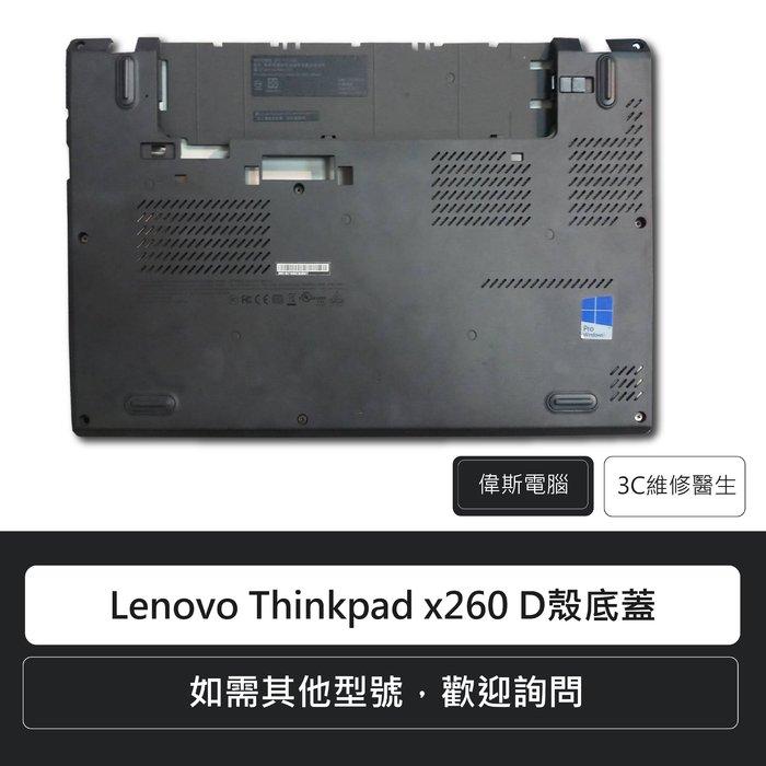 ☆偉斯電腦☆ 聯想Lenovo  Thinkpad x260 D殼底蓋