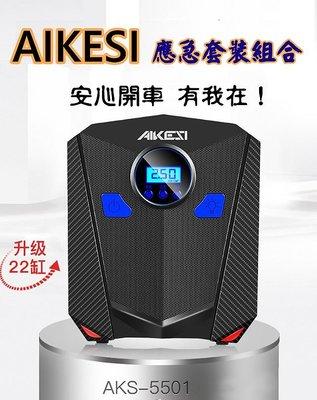 【送電瓶夾、鋁氣嘴蓋】AIKESI智能打氣機應急套裝組合 補胎 輪胎 胎壓 打氣 充氣