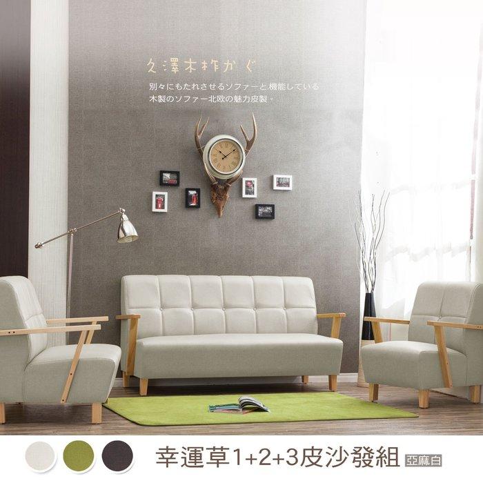 沙發組【UHO】WF - 幸運草亞麻皮1+2+3沙發組 平價沙發 免運費
