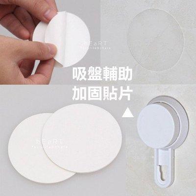 【可愛村】透明吸盤輔助加固貼片 直徑6...
