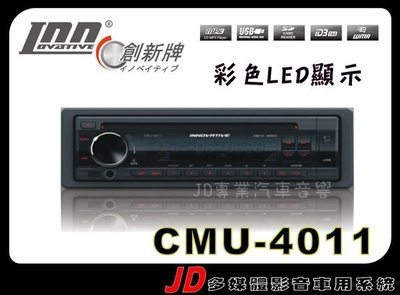 【JD 新北 桃園】創新牌 INNOVATIVE CMU-4011 CD/MP3/USB/SD/AUX in 主機。
