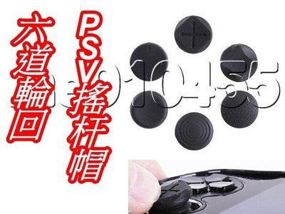 PSV 搖杆帽 PSVita 矽膠搖桿帽 PSV1000 2000『六個一組』六道輪迴 按鍵套 保護套 搖桿帽 有現貨