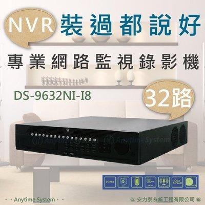 安力泰系統~32路 海康 NVR 網路錄影機 / H.264/1080P/DS-9632NI-I8