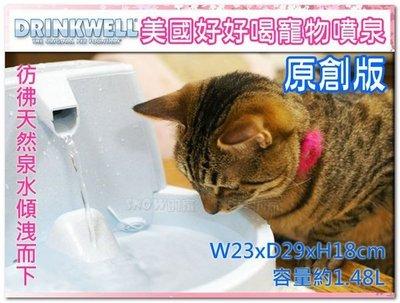 訂購@【免運-不可超取】☆SNOW☆美國Drinkwell好好喝噴泉飲水機-原創版1.48L $(80560108