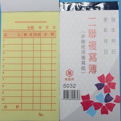 萬國牌 5032 二聯複寫簿 96開直式估價單 送貨單(30組)/11包220本入 定[#15]非碳 免用複寫