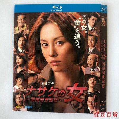【紅豆百貨】國稅局查察官 BD藍光 高清碟片 精美盒裝