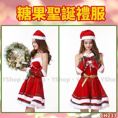 含稅附發票 CH233 金絲絨 糖果聖誕禮服 聖誕女裝 聖誕裙 聖誕裝 聖誕禮服 聖誕服 聖誕帽 聖誕洋裝 聖誕老公公裝