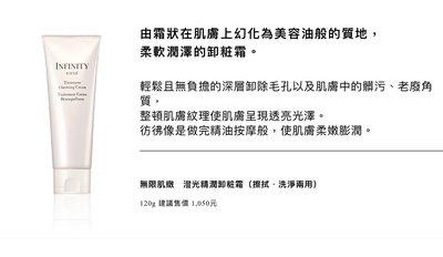 雨晴美粧批發零售【KOSE 高絲】無限肌緻 澄光精潤卸粧霜(擦拭・洗淨兩用)120G