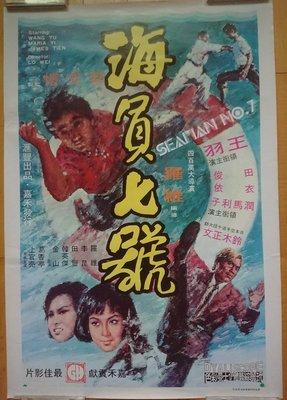海員七號 (Seaman No.7) - 獨臂刀 王羽、羅維導演 - 香港原版手繪功夫武俠電影海報 (1973年)