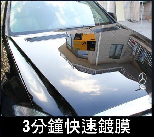 鍍膜神器 T3專屬巴西棕櫚鍍膜 抗酸蝕強化 快速鍍膜 汽機車鍍膜 鍍膜 洗車 疏水 抗污 熱賣 手動DIY【HM08】