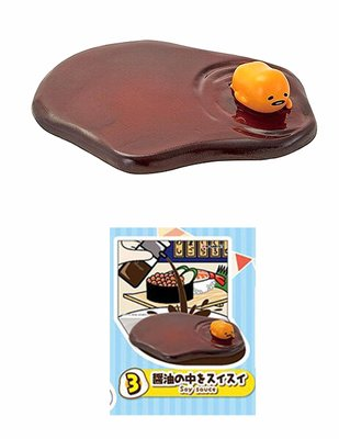 B-17 : 日版 GUDETAMA 蛋黃哥 醬油 SOY SAUCE 富貴玩具店