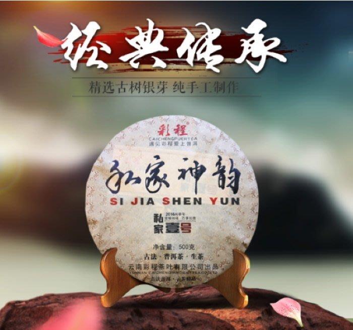 普洱茶生茶 [彩程] 2016年 私家神韵壹號 古樹銀芽  500克生餅
