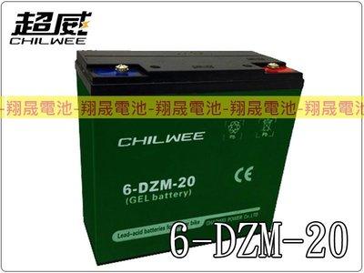 彰化員林翔晟電池-全新超威密封鉛酸電池6-DZM-20(12V20AH)規格同REC22-12/