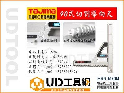 @UD工具網@日本 TAJIMA 田島 90式 圓鋸機用導尺 MRG-M90M 導向尺 直尺 角度切割尺 輕巧便利