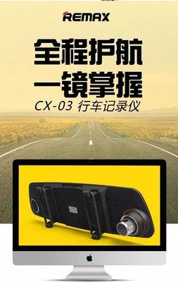 REMAX【行車記錄器 CX-03】全程護航一鏡在握 車上後照鏡 行車紀錄器   1080P高清官方台灣代理摩比亞公司貨