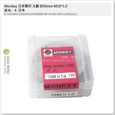 【工具屋】*含稅* Monkey 日本猴印 丸駒 Ø50mm M10*1.0 SKS-2 手絞絲攻 螺絲攻 攻牙器 日本
