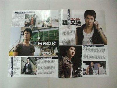 趙又廷 MARK  GOOGLE {痞子英雄獨家畫面} * 雜誌內頁2入 ♥ 2009年