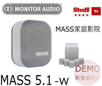 ㊑DEMO影音超特店㍿英國Monitor Audio MASS 5.1  (白)  MASS家庭影院 揚聲器 極簡風格